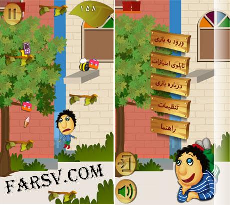 دانلود بازی موبایل کلاه قرمزی Kolah Ghermezi