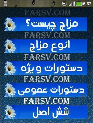 دانلود اپلیکیشن فارسی مزاج شناسی برای اندروید