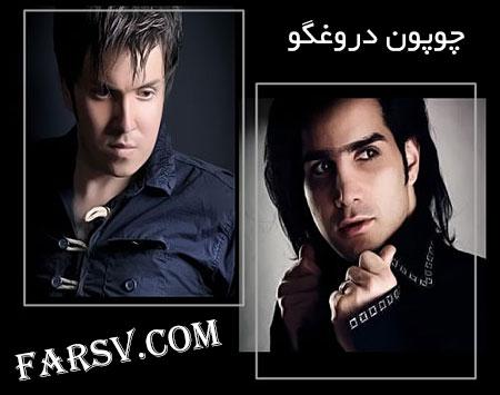دانلود ریمیکس جدید محسن یگانه به نام چوپون دروغگو