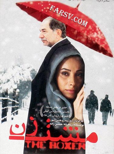 دانلود فیلم ایرانی جدید مشت زن با کیفیت بالا