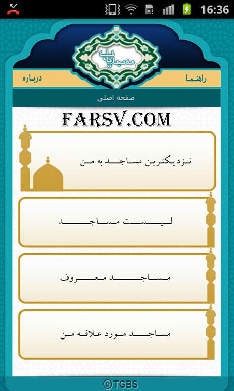 دانلود اپلیکیشن مسجد یاب برای اندروید