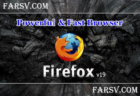 دانلود مرورگر Mozilla Firefox 19.0 Final