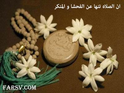 چرا باید نماز را عربی بخوانیم؟