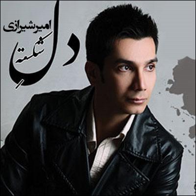 دانلود آلبوم جدید امیر شیرازی با نام دل شکسته