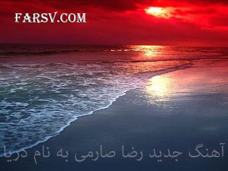 دانلود آهنگ جدید رضا صارمی به نام دریا
