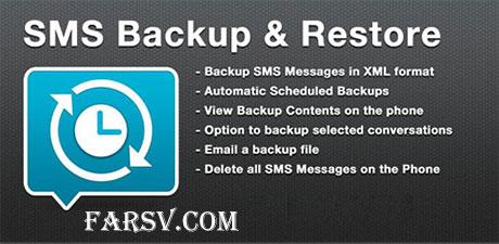 بازگرداندن SMS حذف شده با SMS Backup