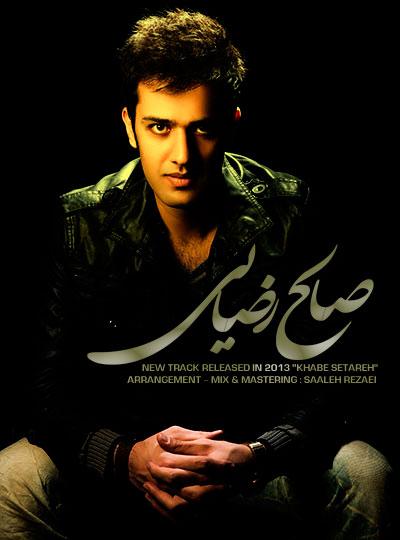 دانلود آهنگ جدید صالح رضایی به نام خواب ستاره