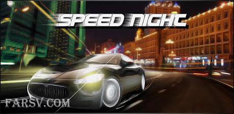 دانلود بازی اندرویدی Speed Night