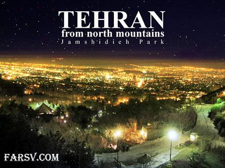 طهران در عصر آخرالزمان