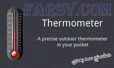 دانلود نرم افزار دماسنج برای اندروید Thermometer v1.2