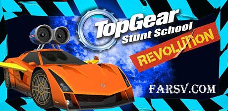 دانلود بازی رالی تخت گاز Top Gear SSR Pro