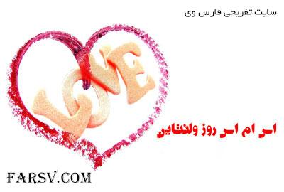 مجموعه پیامک های زیبا ویژه تبریک روز ولنتاین (سری دوم)