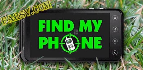 پیدا کردن گوشی گم شده با صدا زدن آن توسط Whistle Android Finder PRO
