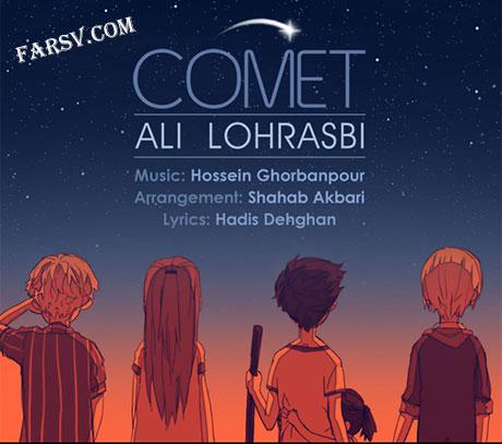 دانلود آهنگ جدید علی لهراسبی به نام ستاره های دنباله دار