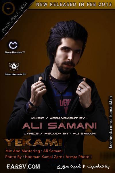 دانلود آهنگ جدید علی سامانی به نام یه کمی