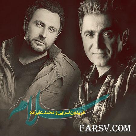دانلود آهنگ جدید محمد علیزاده و فریدون آسرایی به نام سلام