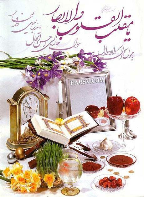 کارت پستال یا مقلب القلوب عید نوروز 92
