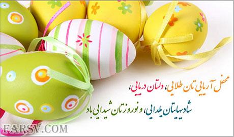 کارت پستال های عید نوروز 1392