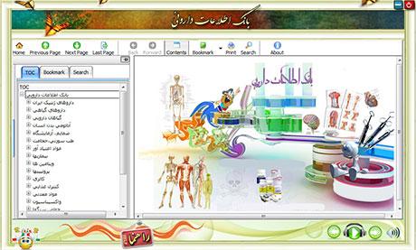 نرم افزار بانک اطلاعات داروئی Pharmacology