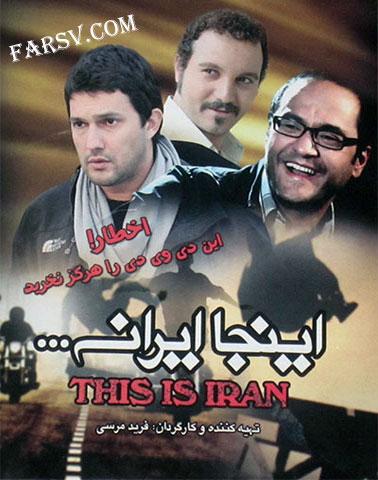 دانلود برنامه اینجا ایرانه