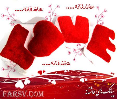 جدیدترین پیامک های عاشقانه و زیبا 21 اسفندماه 1391