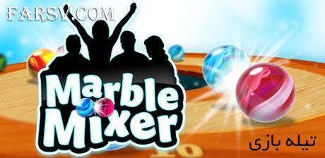 دانلود بازی Marble Mixer برای اندروید
