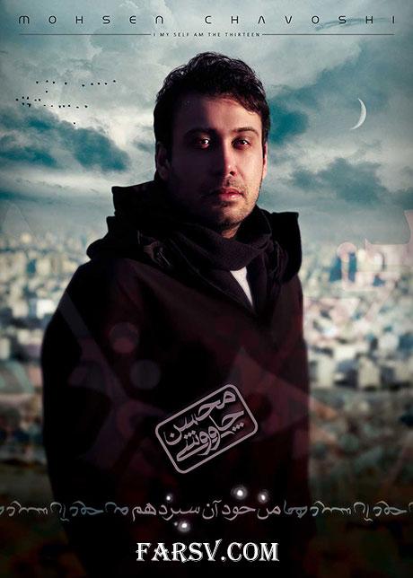 دانلود آلبوم جدید محسن چاوشی به نام من خود آن سیزدهم