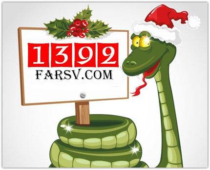 مجموعه پیامک های تبریک عید نوروز 1392 (سری دوم)