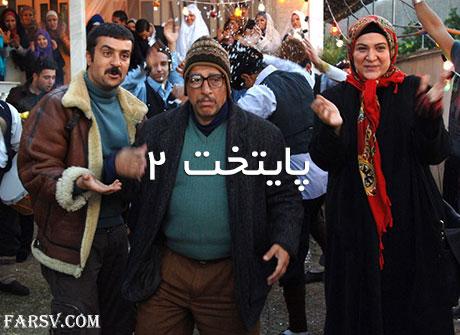 دانلود سریال نوروزی پایتخت 2