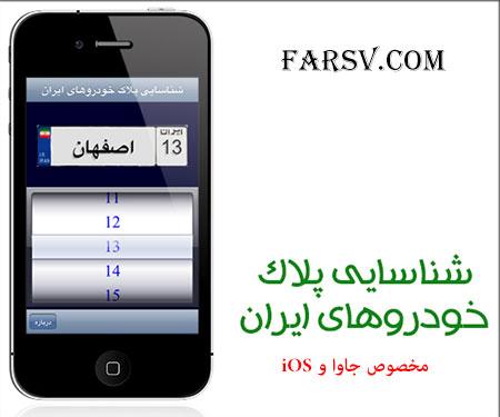 شناسایی پلاک خودروهای شهرهای ایران