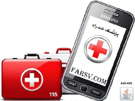 دانلود نرم افزار پزشک همراه برای گوشی های جاوا