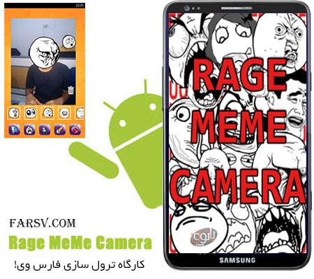 دانلود نرم افزارهای Meme Lens و Rage Meme Camera