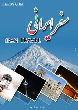 دانلود نرم افزار سفر ایرانی