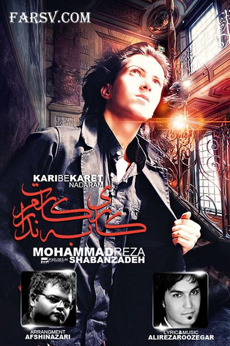 دانلود آهنگ جدید و شاد محمدرضا شعبان زاده به نام کاری به کارت ندارم