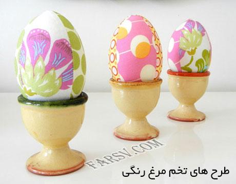 مدل، ایده و طرح های زیبای تخم مرغ رنگی