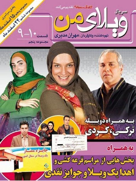 سریال ویلای من مهران مدیری