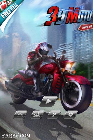 بازی سه بعدی موتور AE 3D Motor
