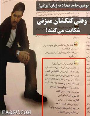 توهین حامد بهداد به زنان ایرانی