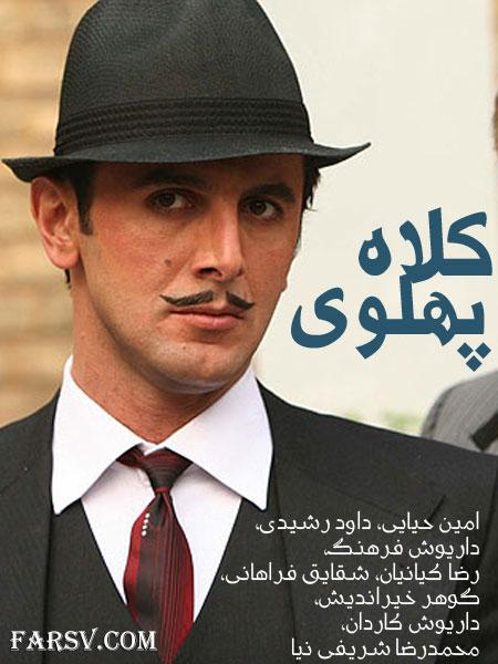 دانلود مستقیم سریال کلاه پهلوی با کیفیت عالی