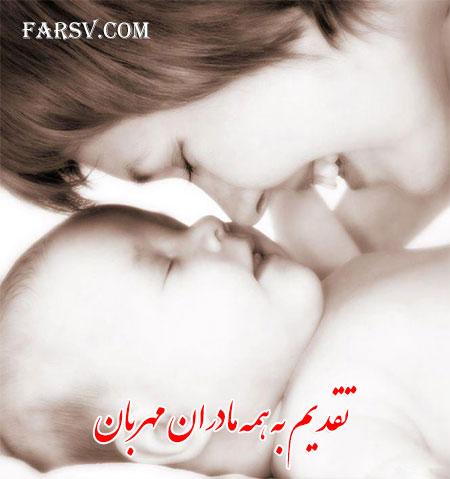 پیامک ها و جملات زیبا برای روز مادر