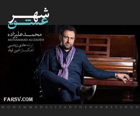 دانلود آهنگ جدید محمد علیزاده به نام شهر عشق