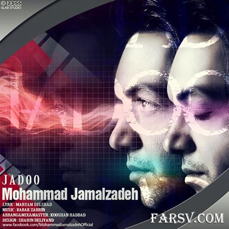 دانلود آهنگ جدید و شاد محمد جمال زاده به نام جادو