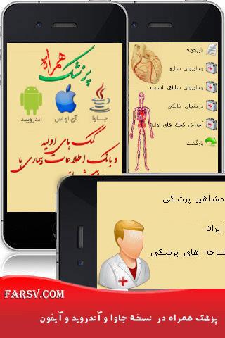 دانلود نرم افزار پزشک همراه