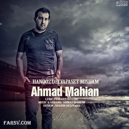 آهنگ جدید و احساسی احمد ماهیان به نام هنوزم دلواپست میشم