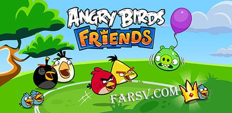 دانلود بازی پرندگان خشمگین Angry Birds Friends v1.0.0