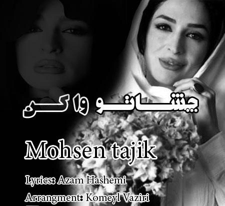 دانلود آهنگ جدید محسن تاجیک به نام چشاتو واکن