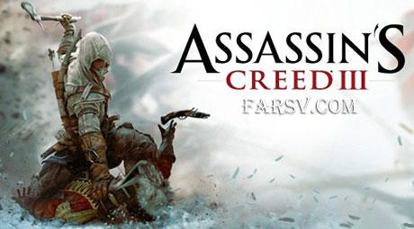 دانلود نسخه جاوا بازی زیبای Assassin's Creed III