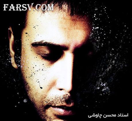 دانلود سه ورژن جدید آهنگ های محسن چاوشی