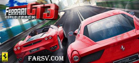 دانلود بازی مسابقه ای Ferrari GT 3 World Track