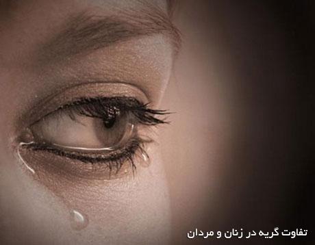 تفاوت گریه در مردان و زنان